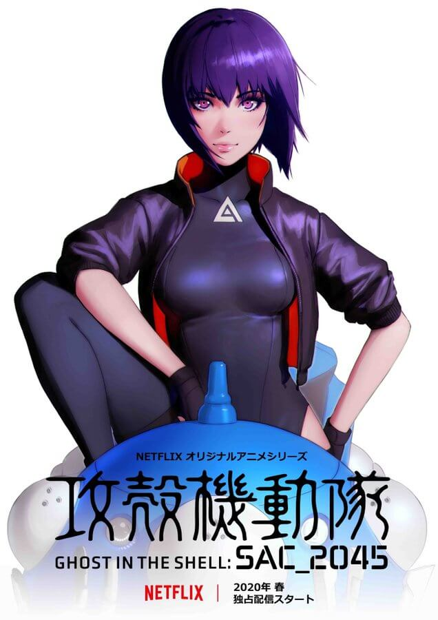 teaser Ghost in the shell SAC 2045