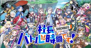 Shachō, Battle no Jikan Desu!
