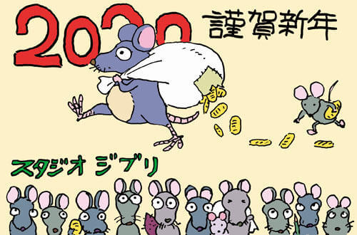 Ghibli nueva producción felicitación 2020
