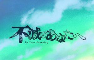 To Your Eternity anime imagen destacada