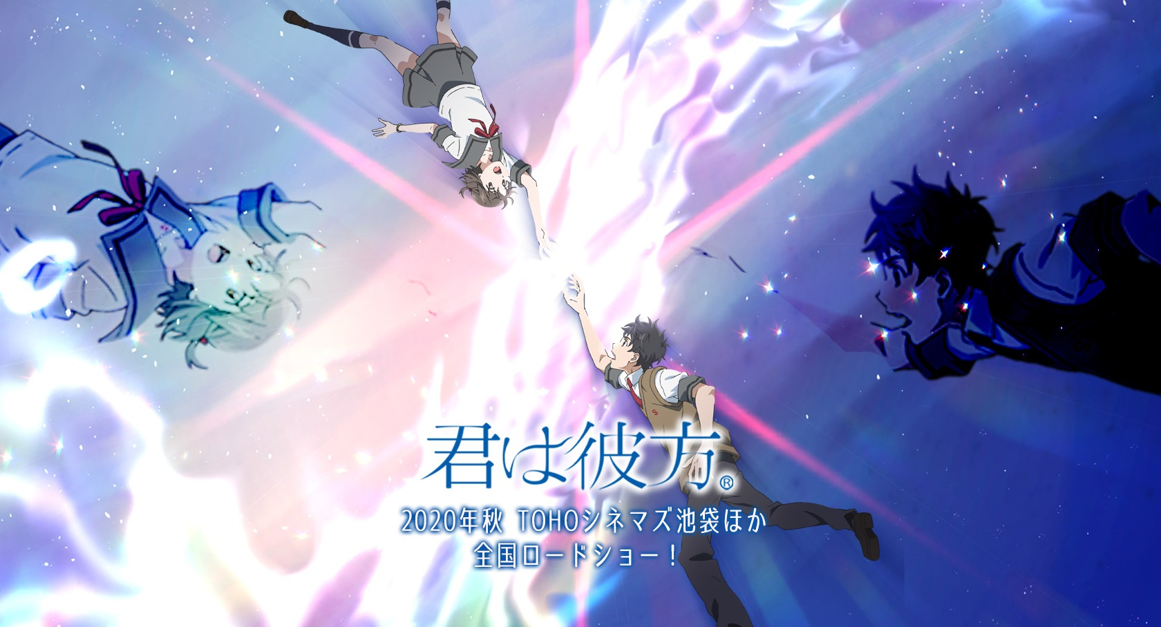 Película original Kimikana