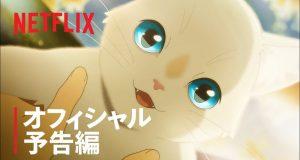 A Whisker Away Netflix imagen destacada
