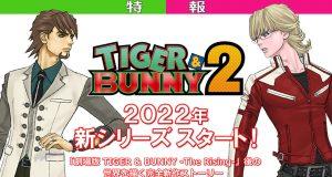 Tiger & Bunny segunda temporada