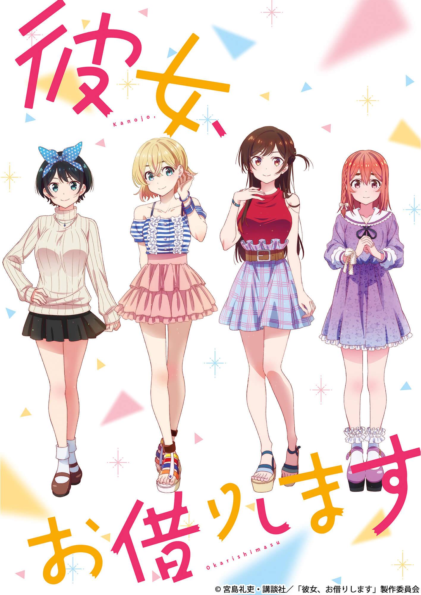 Kanojo Okarishimasu imagen promocional