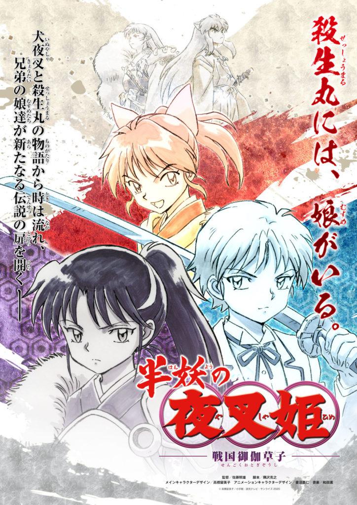 Yashahime anime InuYasha imagen promocional