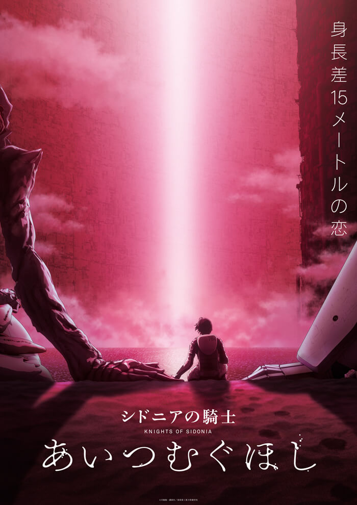 película original Knights of Sidonia