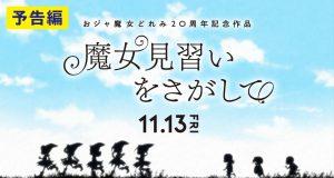 Majō Minarai fecha estreno imagen destacada