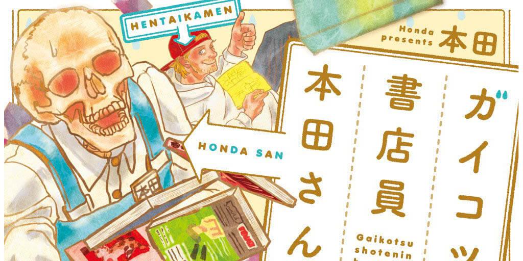 Honda-san manga Fandogamia imagen destacada