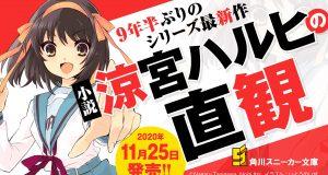 Haruhi Suzumiya nueva novela imagen destacada