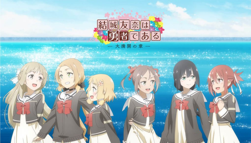 nueva serie Yūki Yūna imagen destacada