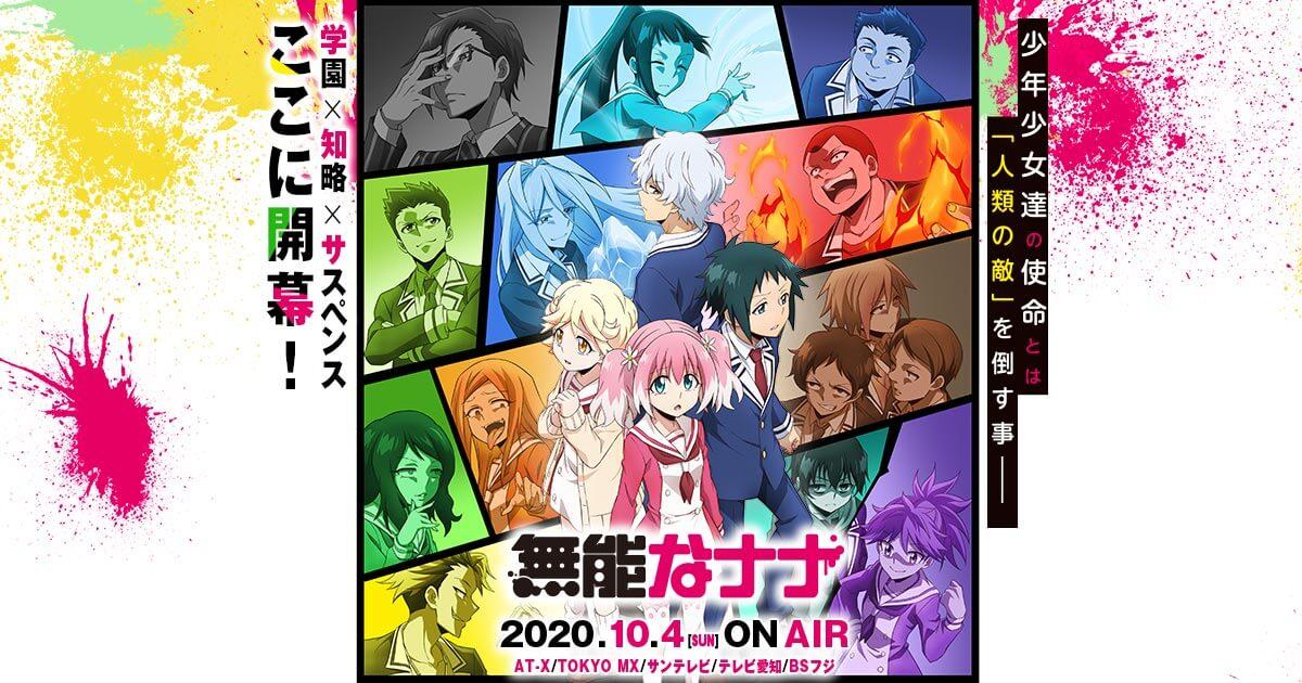 Munō na Nana animes más esperados otoño 2020