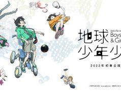 Chikyūgai Shōnen Shōjo original imagen destacada