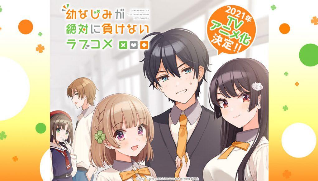 anime Osananajimi Makenai imagen destacada