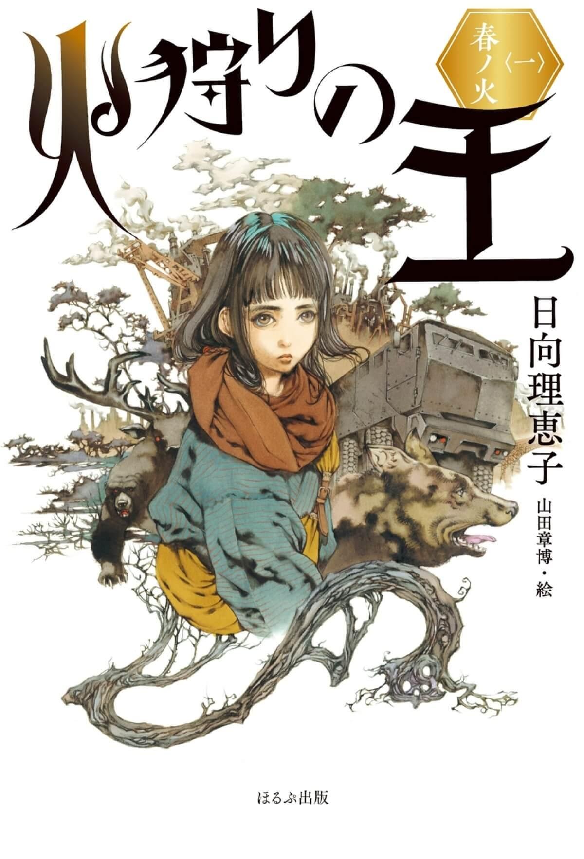 Hikari no Ō anime