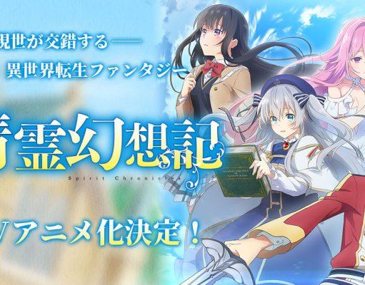 Seirei Gensōki anime