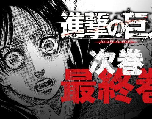 manga Titanes final imagen destacada