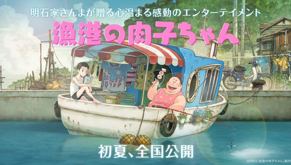 Gyokō no Nikuko-chan 4ºC imagen destacada