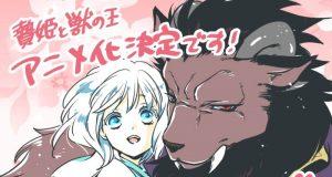 Niehime Kemono adaptación anime