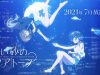 Shiro Suna Auatrope anime imagen destacada