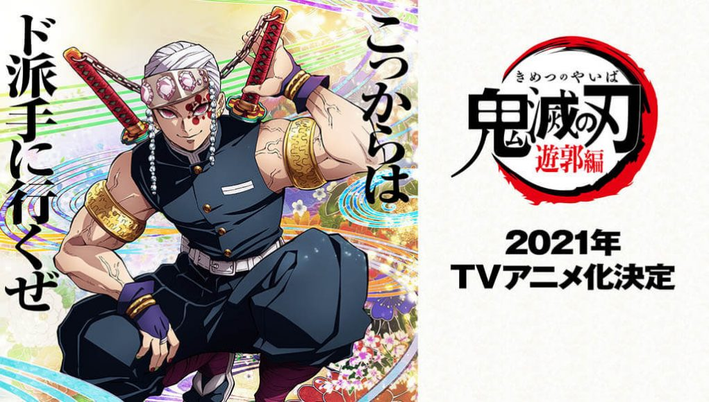 Kimetsu segunda temporada 2021 imagen destacada