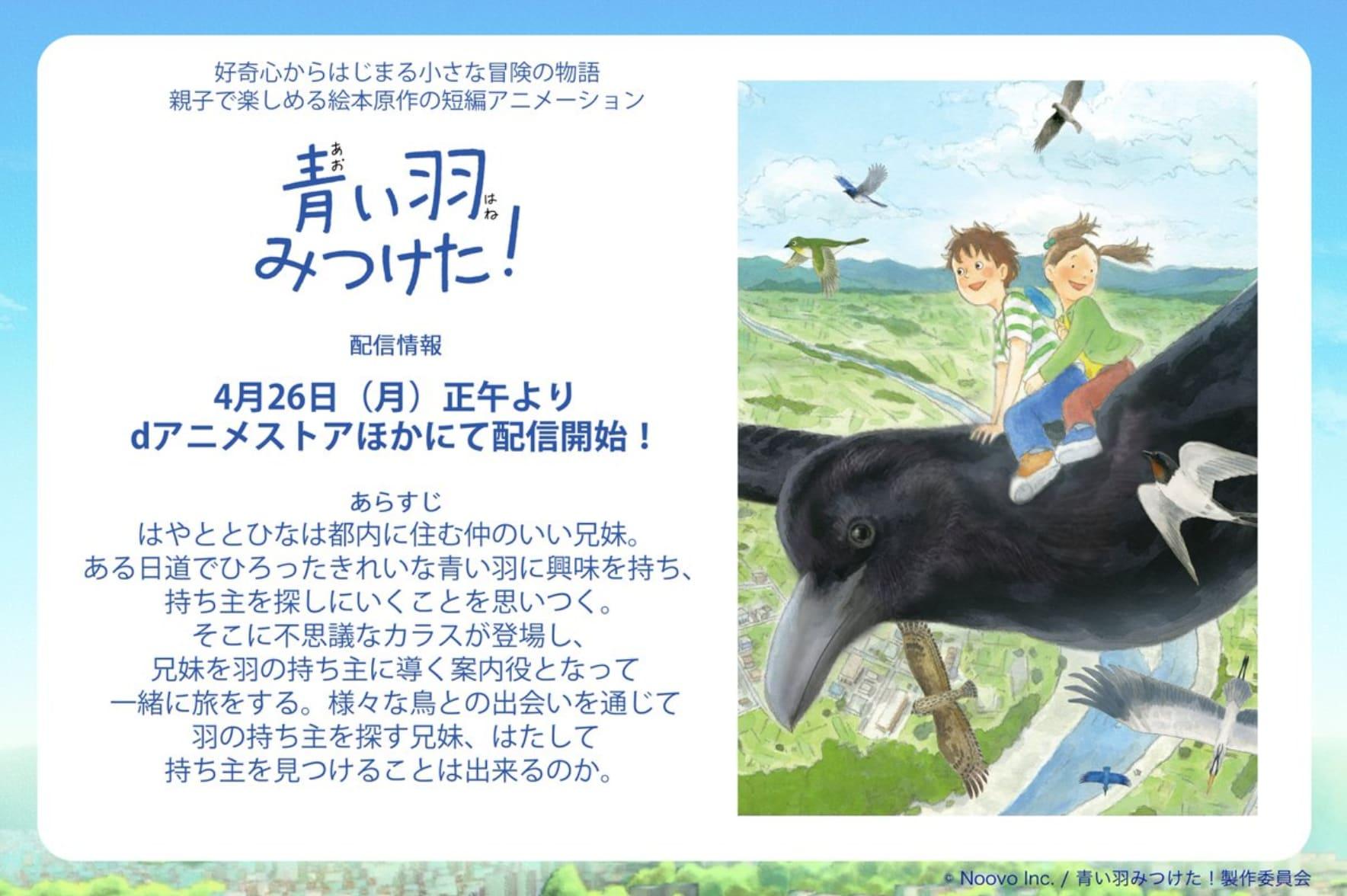 anime Aoi Hane Mitsuketa!