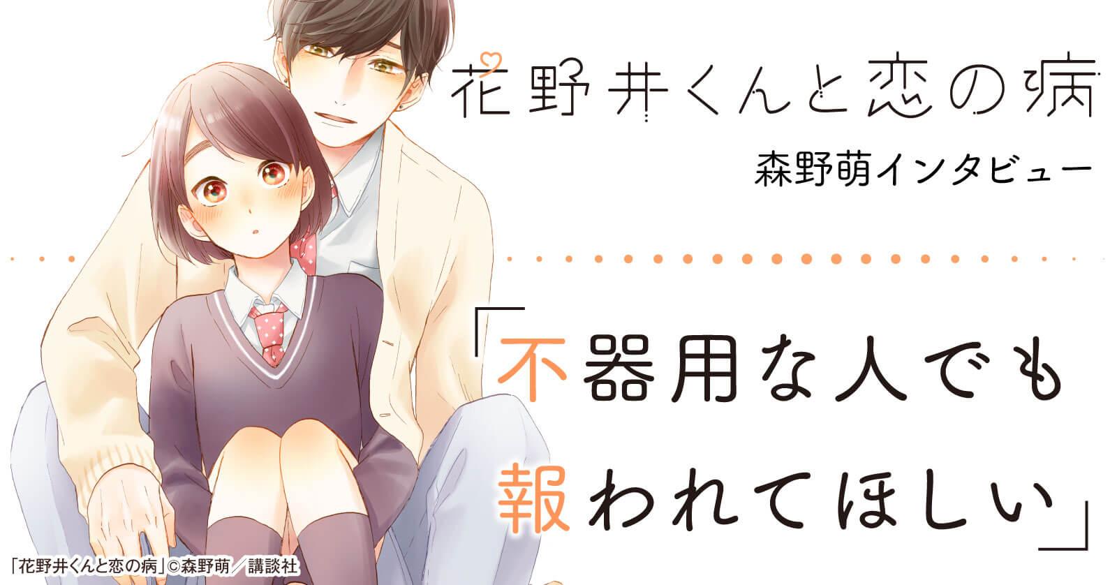 45 Kōdansha Manga Awards hananoi