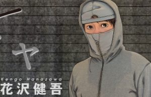 Under Ninja anime imagen destacada